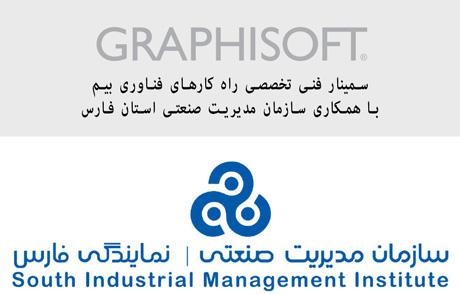 سمینار فنی و تخصصی راه کارهای فناوری بیم در سازمان مدیریت صنعتی استان فارس