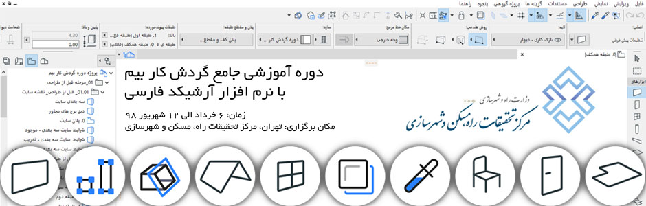 graphisoftLEARN-banner2.jpg
